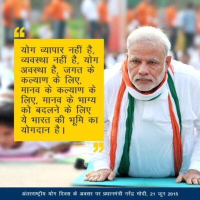 Modi Quote (3)