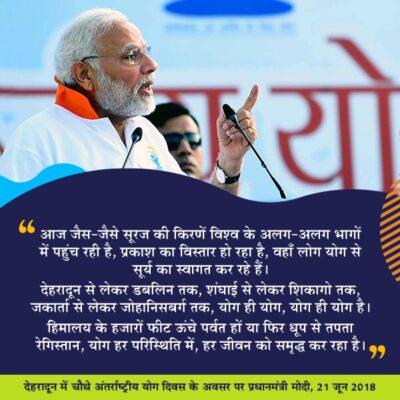 Modi Quote (8)